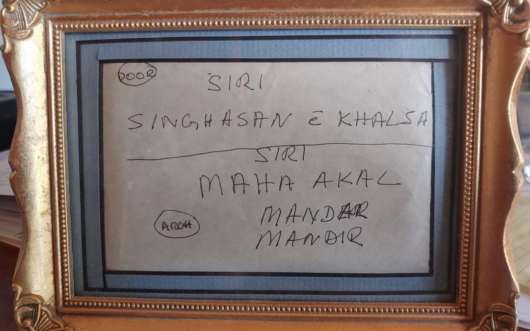 The Siri Singhasan